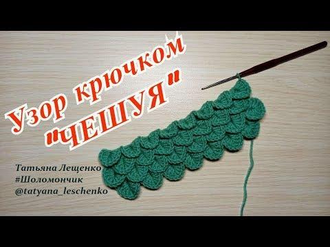 Чешуйки вязание крючком видео уроки