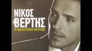 Νικος Βέρτης Non Stop BEST OF