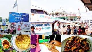 ডিম পাউরুটি & চিকেন খিচুড়ি | মেঘনা রানী | ঢাকা টু চাঁদপুর | Journey by Launch