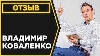 Оптимизация ютуб канала для Владимира Коваленко   Отзыв об Александре Капочкиной