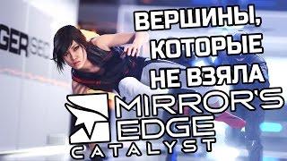 фэйт уже... еще не та! - Обзор Mirror's Edge Catalyst