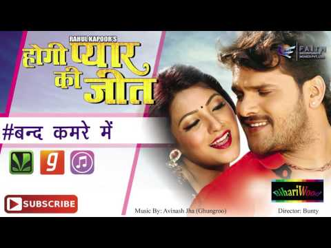 बंद कमरे में - Band Kamre Me | Khesari Lal Yadav | Bhojpuri Hot Songs 2016 New