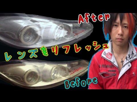 【DIY】小キズ&黄ばみを消してヘッドライトを新品にしちゃうぜ☆