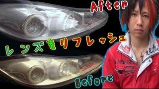 【DIY】小キズ&黄ばみを消してヘッドライトを新品にしちゃうぜ☆ thumbnail