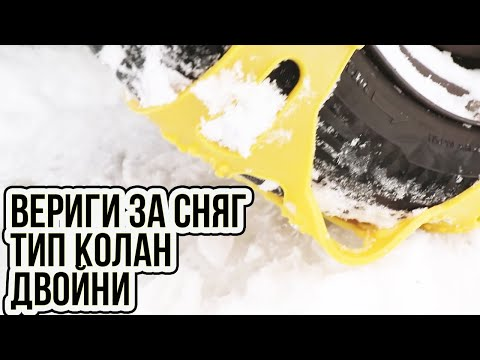 Вериги за сняг и лед тип колан – SNOW CHAIN-6 (6PC) 4