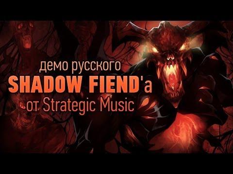 видео: dota 2: Русский shadow fiend (Демо)