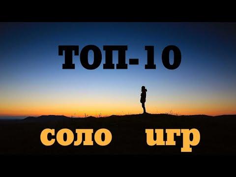 [TOP-SOLO] Мой ТОП-10 настольных соло-игр, играем в изоляции!