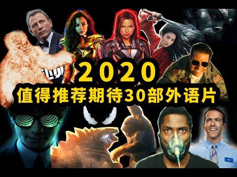 2020年这30部好莱坞大片千万别错过!总有一部适合你!