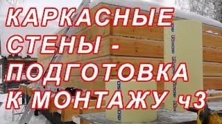11.20 КАРКАСНЫЕ СТЕНЫ - ПОДГОТОВКА К МОНТАЖУ ч3.