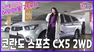 중고차 추천! 쌍용 더뉴코란도스포츠 CX5(2WD) 1…