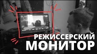 Собираем режиссерский монитор для съемки видео
