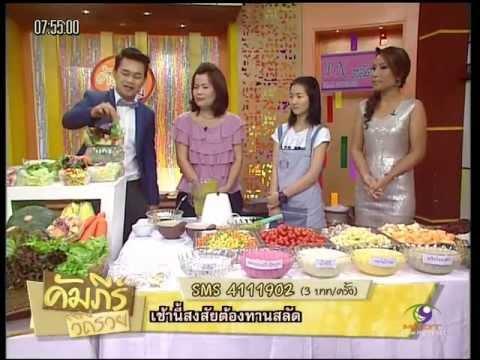 คัมภีร์วิถีรวย(30 01 2013)ขายสลัดผัก แม่บ้านทำได้ รายได้งาม กับ สิรีสุรีนันท์ จงศิริกุล