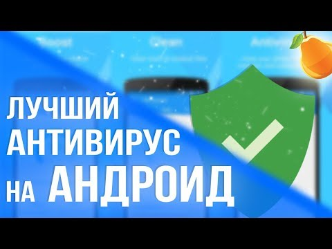 Лучший АНТИВИРУС на Android?|ТУТОРИАЛ