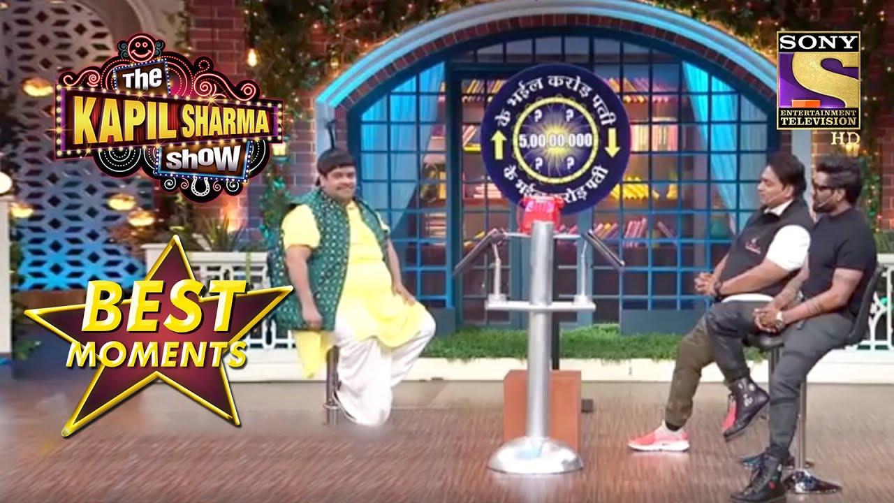 Download Remo और Masterji ने खेला Baccha के साथ करोड़पति   The Kapil Sharma Show Season 2   Best Moments
