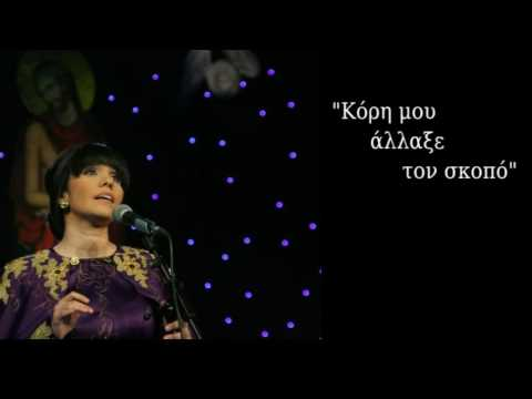 Greek Lamentation / Nektaria Karantzi (Subtitles in English)