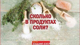 Сколько в продуктах соли?