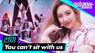 선미 (SUNMI) - You can't sit with us [XR퍼포먼스] | OUTNOW Unlimited 210806