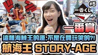 【Sandy】海賊王一番賞又來啦!歐后再度降臨!航海王 STORY-AGE