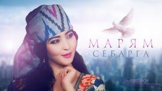 Марям - Себарга VIDEO HD