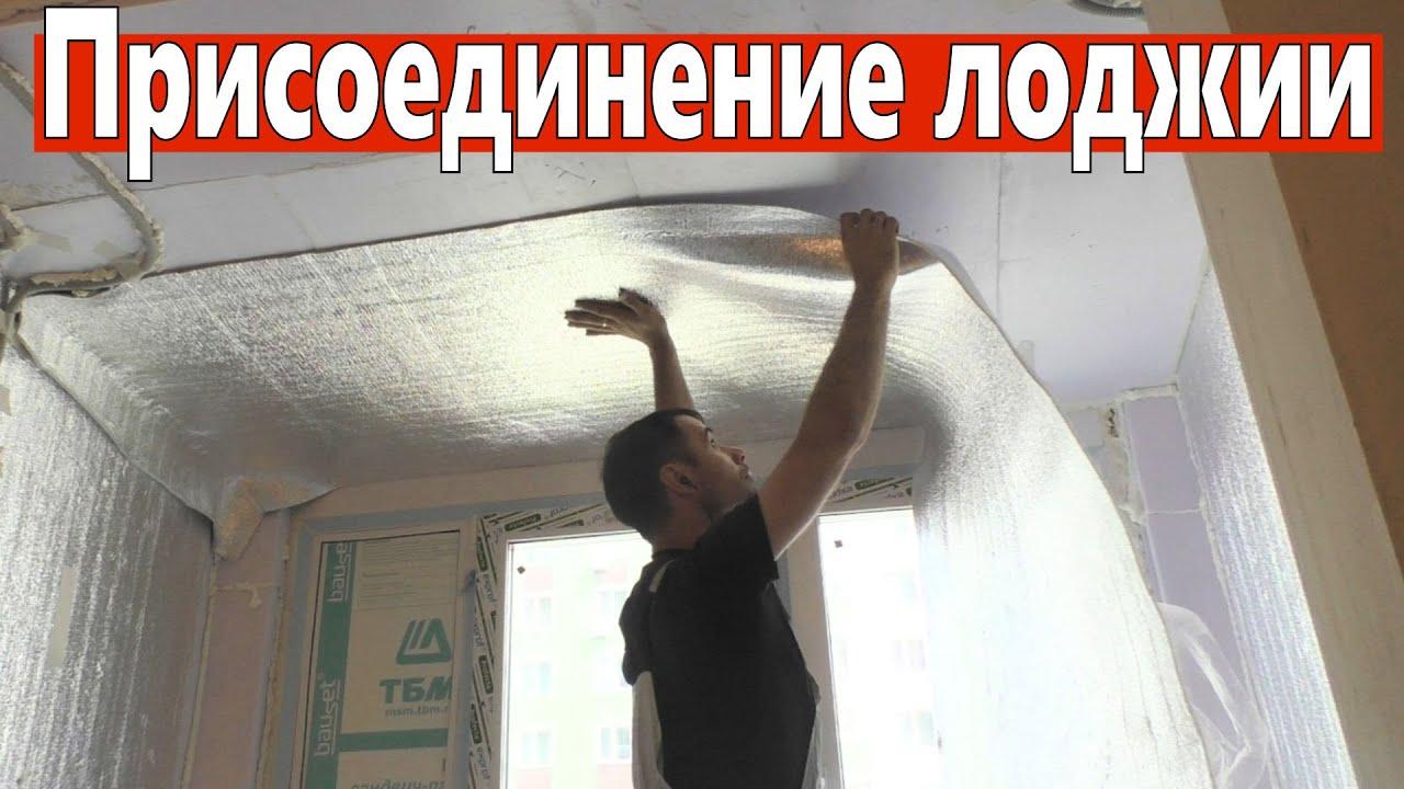 Присоединение и утепление лоджии. Ремонт квартир Омск.