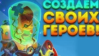 СОЗДАЁМ СВОИХ ГЕРОЕВ! - Planet of Heroes
