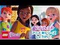 新レゴフレンズ アニメ キャラクター紹介