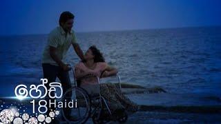 Haidi | Episode 18 - (2020-08-27) | ITN Thumbnail