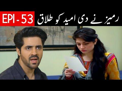Umeed Episode 53 Promo || Umeed Episode 53 Teaser - Har Pal Geo Drama || Umeed Episode 53