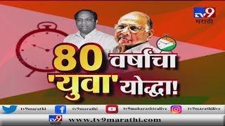 शरद पवार...! 80 वर्षांचा 'युवा' योद्धा! | an exclusive documentary on Sharad Pawar-TV9