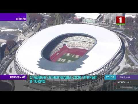 В Токио открыт стадион Олимпиады-2020. Панорама