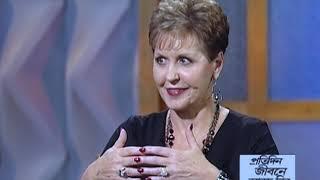 আপনার অনুভূতি পরিচালনা করুন - Managing Your Emotions - Joyce Meyer