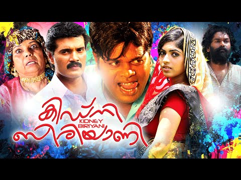 Kidney Biriyani Malayalam Full Movie 2016 | Pashanam Shaji Latest Comedy Movies New Releases