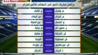 برنامج مباريات الدور ثمن النهائي لكأس الجمهورية