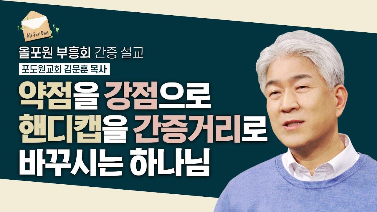 [김문훈 목사의 간증 설교] '단점 투성이' 부족한 자에게도 복이 되어주신 하나님 | CBSTV 올포원 258회