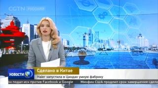 Трансляция CGTN русский