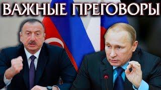 Важная встреча Путина и Алиева
