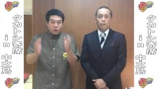 【イベント名】 タカトシ寄席 in 中之島 【日時】 9月22日(火) 開場:...