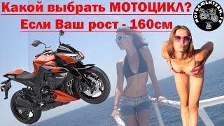 Мотоцикл для невысокого райдера!!!
