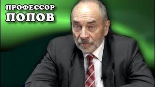 Профессор Попов. Приглашение на конференцию
