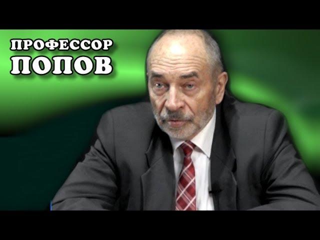 """Профессор Попов. Приглашение на конференцию """"Великая Советская революция"""""""