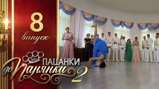 Від пацанки до панянки. Выпуск 8. Сезон 2 - 12.04.2017