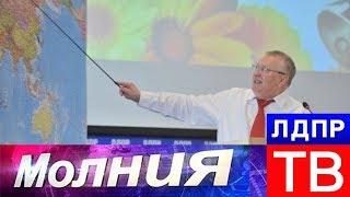 Скидка на обучение всем членам ЛДПР!