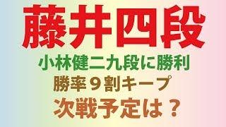 将棋・第59期王位戦予選 藤井聡太四段が小林健二九段に勝利 勝率9割キープ