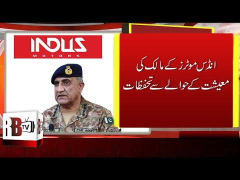 Indus Motors Chairman Met Army Chief Bajwa With Other Traders   ARMY CHIEF MET TRADERS   ECONOMY