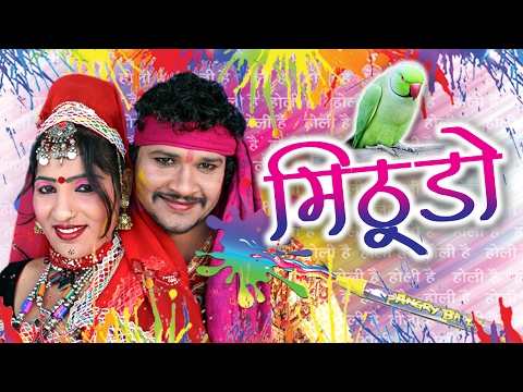 मारवाड़ी DJ होली 2017 !!  मिठूडो  !! Holi Maste Bhare Geet Rajasthani song 2017