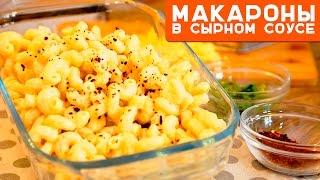 Макароны с сыром по-американски  [Мужская Кулинария]