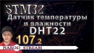 Программирование МК STM32. Урок 107. Датчик влажности и температуры DHT22. Часть 2
