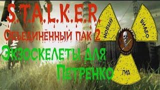 Сталкер ОП 2 Экзоскелеты для Петренко