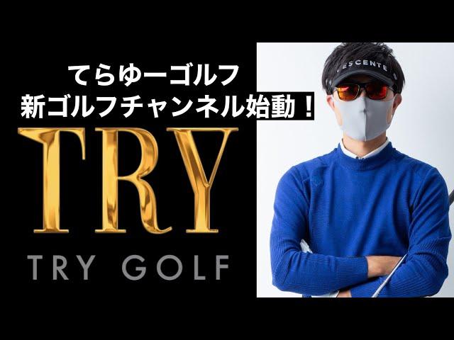 【お知らせ】てらゆー新ゴルフYouTubeチャンネルはじめました。