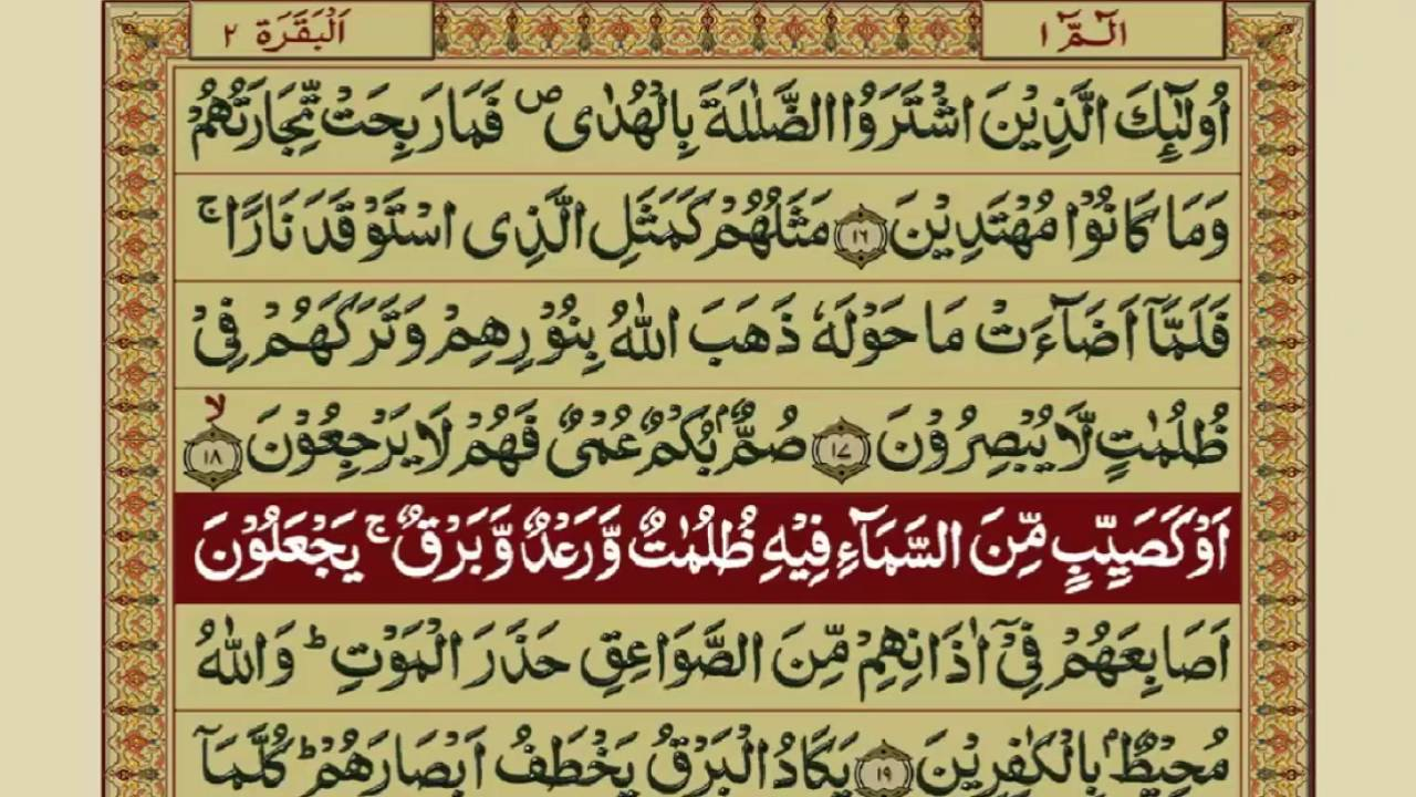 Quran Para 1 with Urdu Translation | Recitation : Mishary Rashid Alafasy